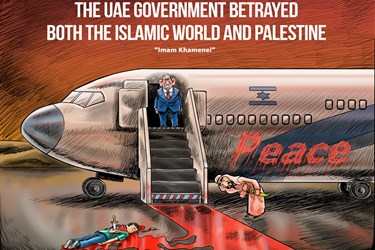 UAE Govt Betrayed Both Islamic World, Palestine