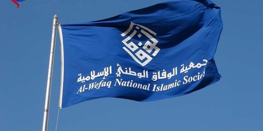 Al-Wefaq Society Blasts Bahrain's Normalization of Ties with Israel as Betrayal of Islam
