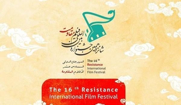 Resistance International Film Festival Declares Festival Section Movies