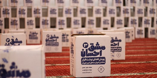 Iran: Food, Stationery Packages Distributed by People Among Lower Classes Amid COVID-19